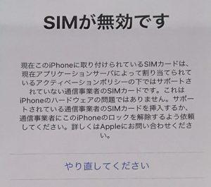 SIMが無効