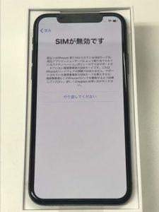 iPhoneX SIMが無効です