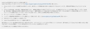 iPhoneX 製品情報