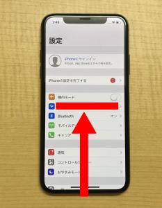 iPhoneX 起動中アプリを表示