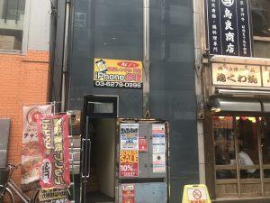 iPhone 修理 新宿 なら 【スマホゴールド】 新宿本店で!